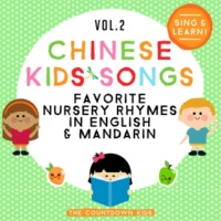 The Countdown Kids The Itsy Bitsy Spider (Mandarin Version)