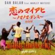 Dan Balan 恋のマイアヒ 2018 ~ノマノマ・ダンス~ (feat. Marley Waters) OVERHEAD CHAMPION Remix