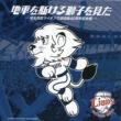 松崎しげる 地平を駈ける獅子を見た -埼玉西武ライオンズ球団歌40周年記念盤-