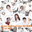 RYPPHYPE Touch Your Heart feat. 田口恵那 / SCREAM