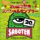 SABOTEN -サボり続けて20年- SABOTEN20周年記念スペシャルサンプラー