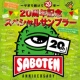 SABOTEN サボり続けて20年 SABOTEN20周年記念スペシャルサンプラー Vol.1