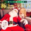 Moonlight Jazz Blue ハッピー・クリスマス(戦争は終った)(Happy Xmas(War Is Over))