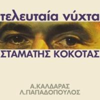 Stamatis Kokotas Teleftea Nihta
