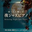 Relaxing Piano Crew ゆったり癒しの夜ジャズピアノ ~秋の夜長に聴きたいしっとりBGM ~