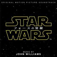 ジョン・ウィリアムズ スター・ウォーズ: フォースの覚醒 [オリジナル・サウンドトラック]
