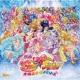 Various Artists 映画「HUGっと!プリキュア♡ふたりはプリキュア オールスターズメモリーズ」主題歌シングル