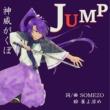 SOMEZO Jump feat.神威がくぽ