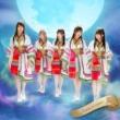 放課後プリンセス 輝夜に願いを(MoonLight盤)
