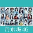 乃木坂46 帰り道は遠回りしたくなる (Special Edition)