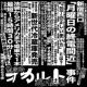 DEZERT 「暫定的オカルト週刊誌①」