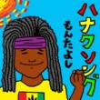 もんたよし(COWCOW) ハナクソング