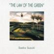 鈴木さえ子 緑の法則