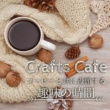 Love Bossa Crafts Café コーヒーと共に没頭する趣味の時間