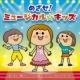 鈴木 大翔、えびな少年少女合唱団 チキ・チキ・バン・バン~「チキ・チキ・バン・バン」より