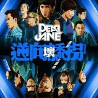 "Dear Jane Before I Know You (Theme Song Of Movie ""Napping Kid"")"