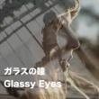 智氣 TOMOKI ガラスの瞳