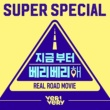 VERIVERY Super Special (From NOW VERIVERY) [Original Television Soundtrack]