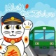 SGMプロジェクト 走れ!猫電車
