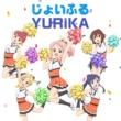 YURiKA じょいふる