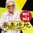 """村上""""ポンタ""""秀一 音楽境地 ~奇跡のJAZZ FUSION NIGHT~ Vol.1+Vol.2"""