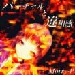 Morry-P