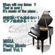angel piano アイノカタチ (Instrumental)