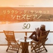 Relaxing Piano Crew リラクシング・サンセット・ジャズピアノ 50