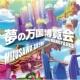 MIZUSAWA AKEMI 夢の万国博覧会 with BANGPARKS