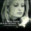 Vicky Mosholiou 21 Megala Tragoudia Me Ti Viki Mosholiou [Remastered]