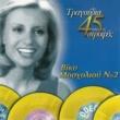 Vicky Mosholiou Tragoudia Apo Tis 45 Strofes [Vol. 2]