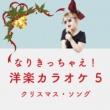 Starlite Singers ホーリー・ジョリー・クリスマス (Originally Performed by マイケル・ブーブレ) [カラオケ ver.]