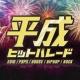 SME Project/#musicbank 平成ヒットパレード -再生回数億越えの平成ベスト50選-