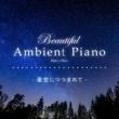 Relax α Wave Beautiful Ambient Piano ~ 星空につつまれて ~