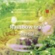 あわ屋 Rainbow trail