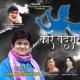 JSR Madhukar Kaare Badra