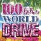 DJ GRAPPA 100万人のWORLD DRIVE Vol.1