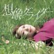 梶有紀子 想像グライダー (Acoustic Ver.)