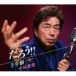 中村雅俊 だろう!!(24bit/96kHz)
