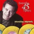 Manolis Mitsias/Afroditi Manou Koda Mou Ela Mia Stigmi (feat.Afroditi Manou)