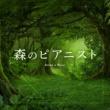 Relax α Wave 森のピアニスト