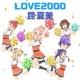昆夏美 LOVE2000