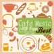 Kaoru Sakuma カフェ・ミュージックで聴く J-POP Piano BEST