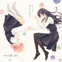 安月名莉子 TVアニメ「やがて君になる」オープニングテーマ「君にふれて」