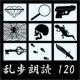 江戸川乱歩 第(0)章「序」