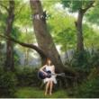 竹仲絵里 記憶の森のジブリ