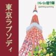 コレde億り隊/queming queming 東京ラプソディ (CoverVersion)