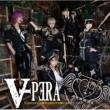 Vipera 抱擁