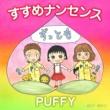 PUFFY すすめナンセンス