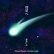 速見仁志 彗星へ